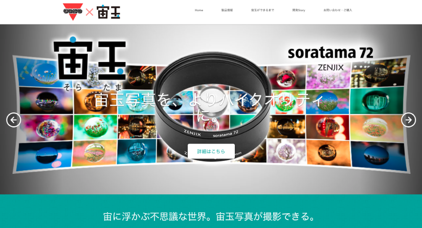 COZO FILTERS CORPORATION has opened a website for soratama