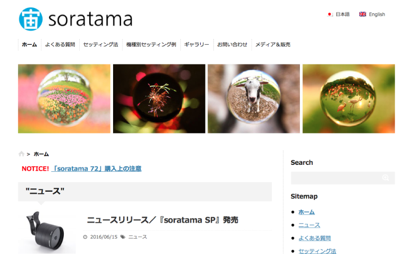 Website Introducing Know-How of Soratama Photos