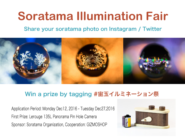 We are holding a contest for Soratama photos of illuminations